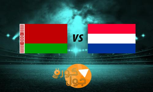 مشاهدة مباراة هولندا وروسيا البيضاء