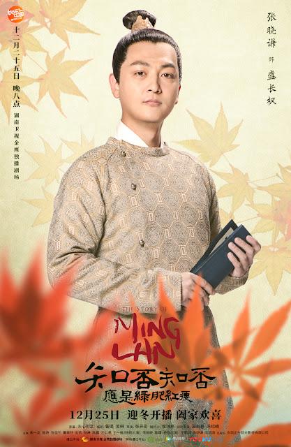 Story of Minglan cdrama Zhang Xiaoqian