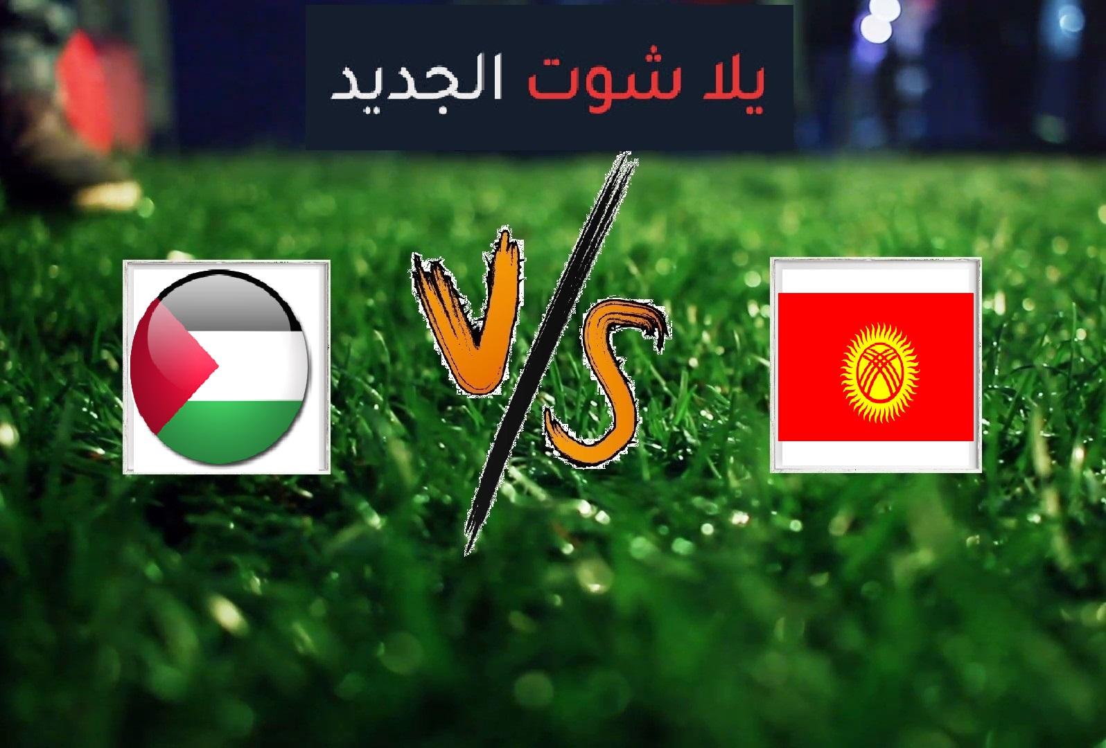نتيجة مباراة فلسطين وقيرغستان اليوم الثلاثاء 11-06-2019 مباراة ودية