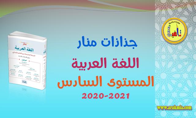 جذاذات منار اللغة العربية للمستوى السادس الوحدة الأولى 2020-2021