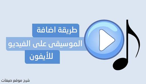 اضافة موسيقى على الفيديو