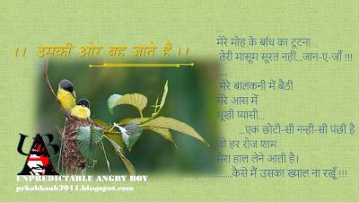 उसकी ओर बह जाते हैं (Uski Oor Beh Jate Hain) - UNPREDICTABLE ANGRY BOY www.prkshsah2011.blogspot.in