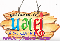 Pagalu For Std-1 And 2 Pragna & Non Pragna Gujarati Practice