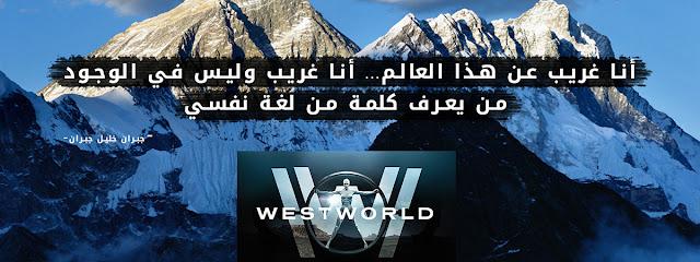 Westworld مسلسل العالم الغربي