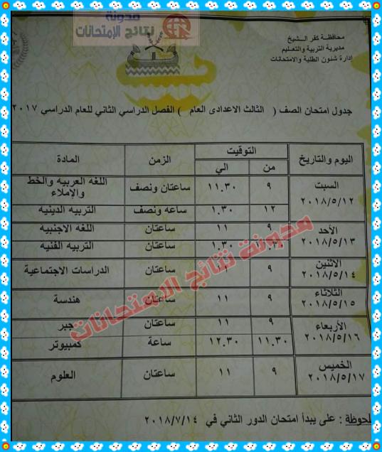 بالصوره جدول إمتحانات الشهادة الاعدادية بمحافظة كفر الشيخ 2018 الصف الثالث الاعدادى