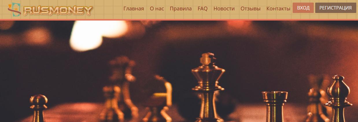 Мошеннический сайт rusmoney.online – Отзывы, развод, платит или лохотрон?