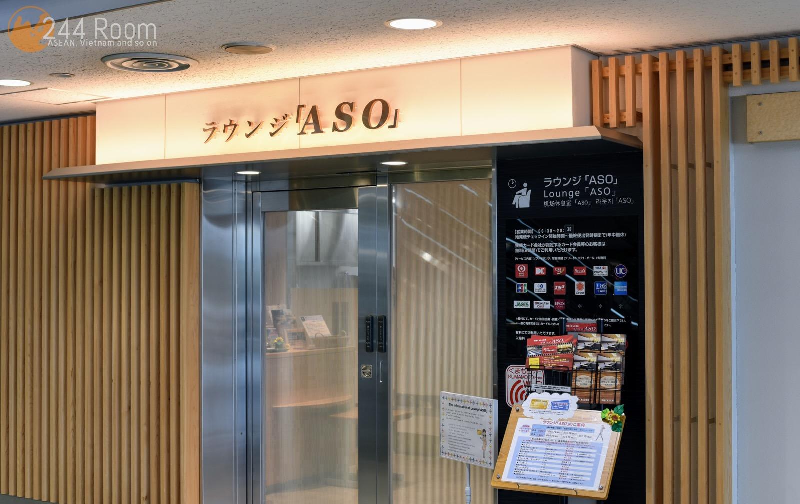 ASO Lounge 阿蘇くまもと空港 「ASO」ラウンジ