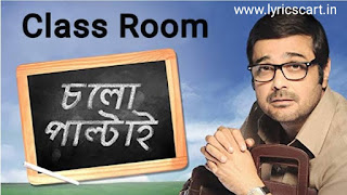 Classroom (ক্লাসরুম) Lyrics in Bengali-Chalo Paltai