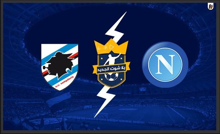 نتيجة مباراة نابولي وسامبدوريا اليوم 2021/9/23 في الدوري الايطالي