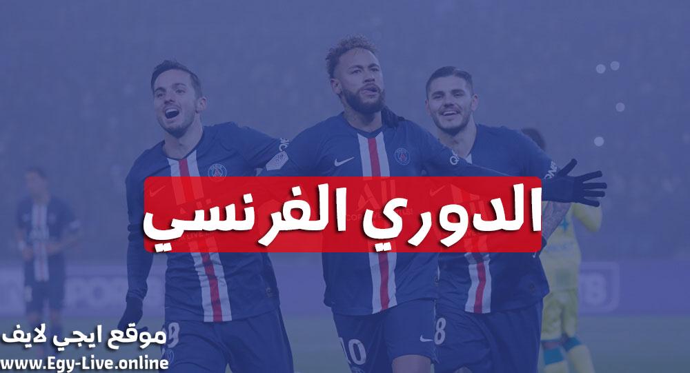 جدول ترتيب فرق الدوري الفرنسي