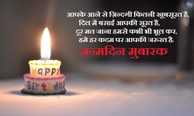 latest hindi birthday wishes, Happy Birthday Wishes In Hindi, जन्मदिन की शुभकामनाएं, janmdin ki shubhkamnaye in hindi, happy birthday messages in hindi for friends, happy birthday wishes for sister in hindi