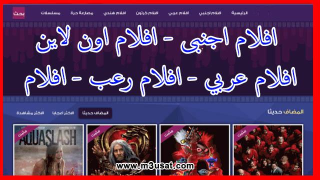 افلام اجنبى - افلام اون لاين - افلام عربي - افلام رعب - افلام اكشن