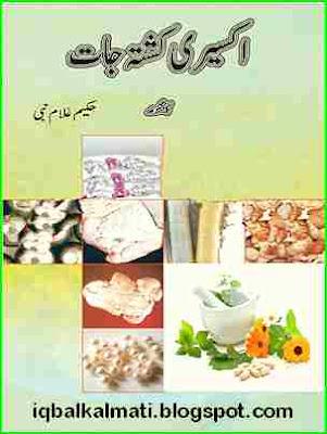 Hikmat Books in Urdu