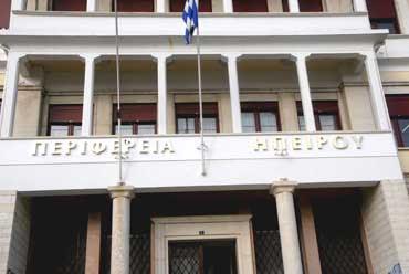 Συνεδριάζει την Παρασκευή η Οικονομική Επιτροπή της Περιφέρειας Ηπείρου