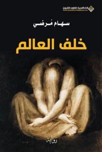 تحميل رواية خلف العالم PDF
