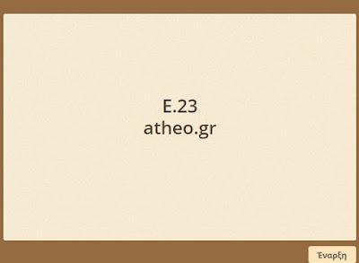 http://atheo.gr/yliko/ise/E.23.q/index.html