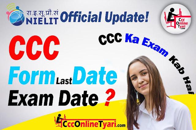 ccc exam date , ccc exam date 2020, triple c exam date,  ccc exam date March 2020, ccc exam date 2020, ccc exam date March 2020, nielit ccc exam date March 2020, nielit ccc next exam date March 2020, CCC Ka Exam Kab Hai, ccc ka paper kab hai 2020, ccc ka exam kab se hai, ccc ka paper kab hota hai, ccc ka next exam kab hoga, ccc ka next exam kab hai,