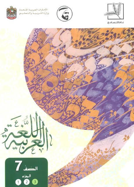 كتاب الطالب في اللغة العربية للصف السابع الفصل الثالث 2018-2019