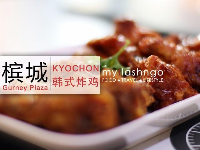 ● Penang Food Blog | 韩式炸鸡 KyoChon 1991 @ Gurney Plaza