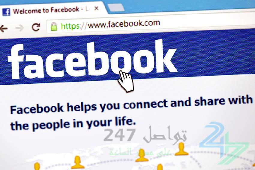 مراسلة الفيس بوك لاستعادة الحساب