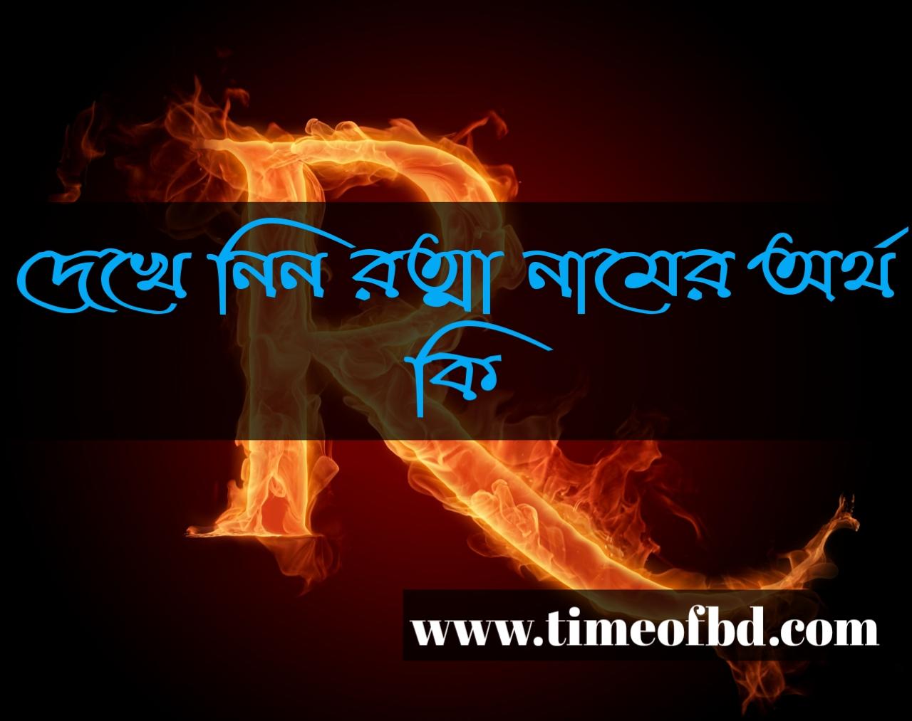 Ratna name meaning in Bengali, রত্মা নামের অর্থ কি, রত্মা নামের বাংলা অর্থ কি, রত্মা নামের ইসলামিক অর্থ কি,