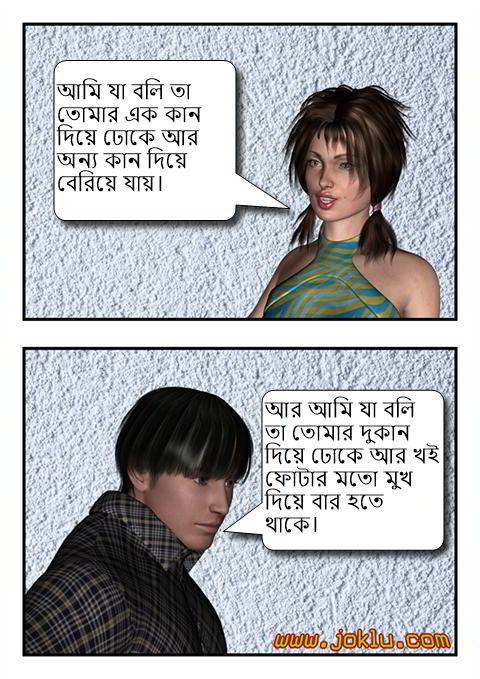 Whatever I say Bengali joke