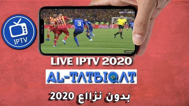 تحميل LIVE IPTV 2020  لمشاهدة القنوات المشفرة والافلام والمسلسلات