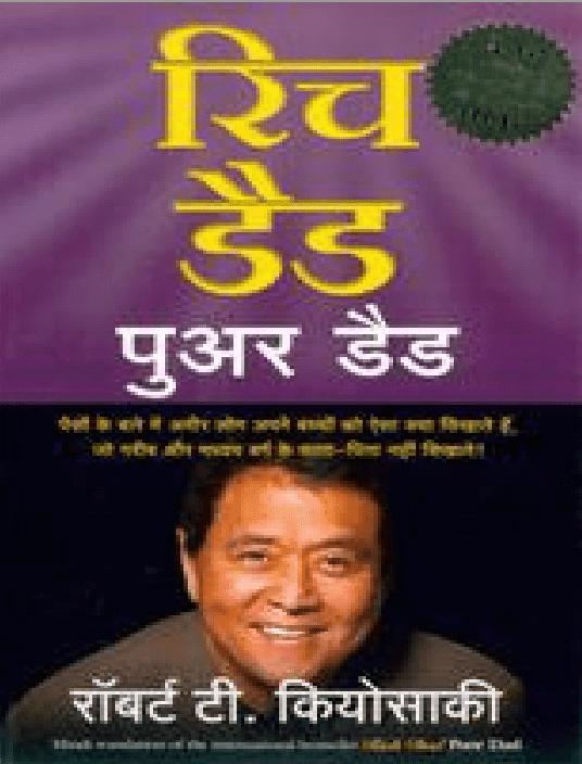रिच डैड पुअर डैड : रोबर्ट कियोसाकी द्वारा मुफ़्त पीडीऍफ़ पुस्तक | Rich Dad Poor Dad in Hindi PDF Book By Robert Kiyosaki Free Download