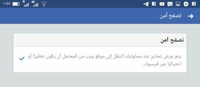 التصفح الامن علي الفيسبوك