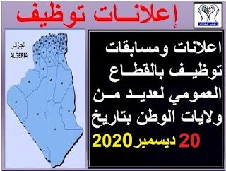 جديد مسابقات التوظيف في الجزائر 2020