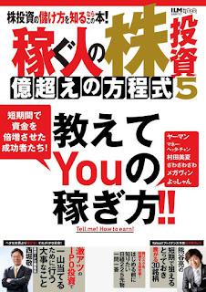 稼ぐ人の株投資 億超えの方程式 5 [Kasegu Hito No Kabu Toshi Oku Koe No Hoteishiki 5], manga, download, free