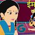 ईमानदारी की कहानी – ईमानदारी ही सबसे बड़ा धन है | Honesty story - Hindi Story