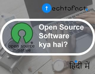 Open Source software क्या है