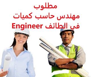 وظائف السعودية مطلوب مهندس حاسب كميات في الطائف Engineer