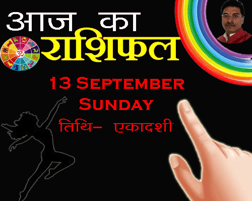 about today rashifal in hindi
