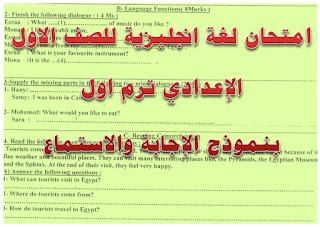 امتحان لغة انجليزية للصف الاول الاعدادى ترم اول 2019 بنموذج الإجابة والاستماع