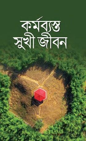 Kormobyasto Shukhi Jibon