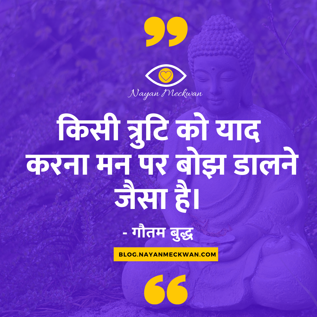 Quotes By Gautam Buddha images  In Hindi
