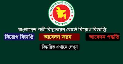 বাংলাদেশ পল্লী বিদ্যুতায়ন বোর্ডে নিয়োগ বিজ্ঞপ্তি – BREB Job Circular 2019