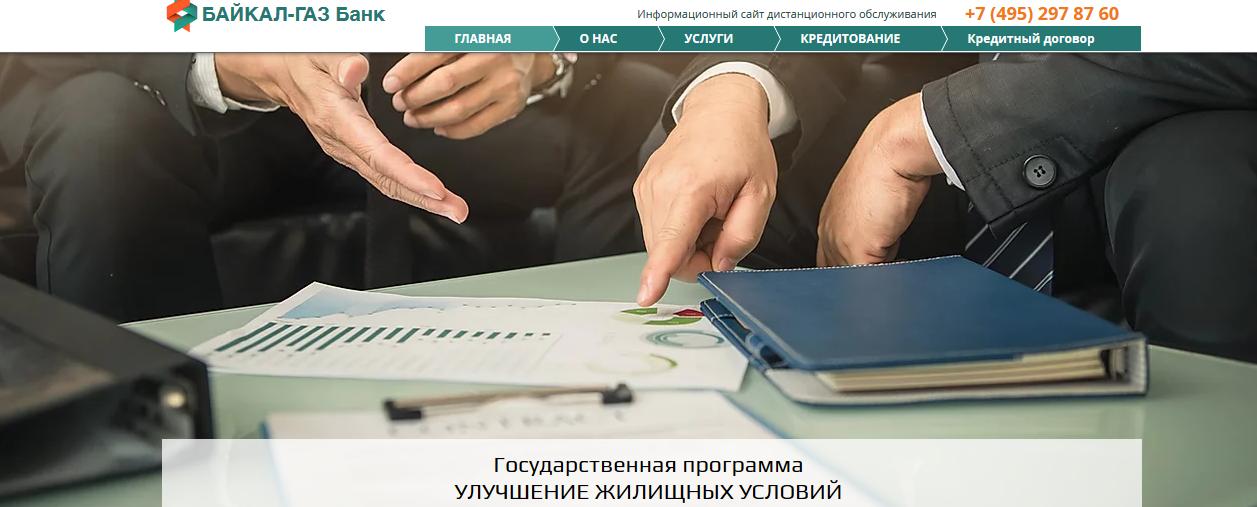 БАЙКАЛ-ГАЗ Банк – www.baikalgaz.icu Отзывы, развод на деньги, лохотрон