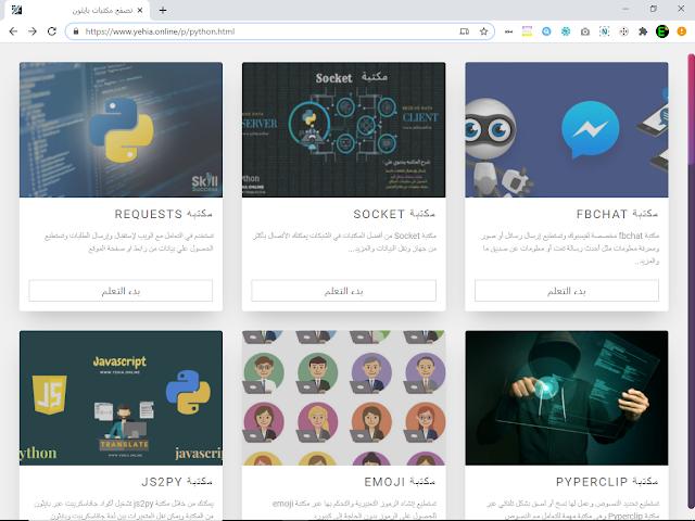 شرح مكتبات بايثون بلغة العربية