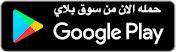 تحميل تطبيق ربح بطاقات جوجل بلاي
