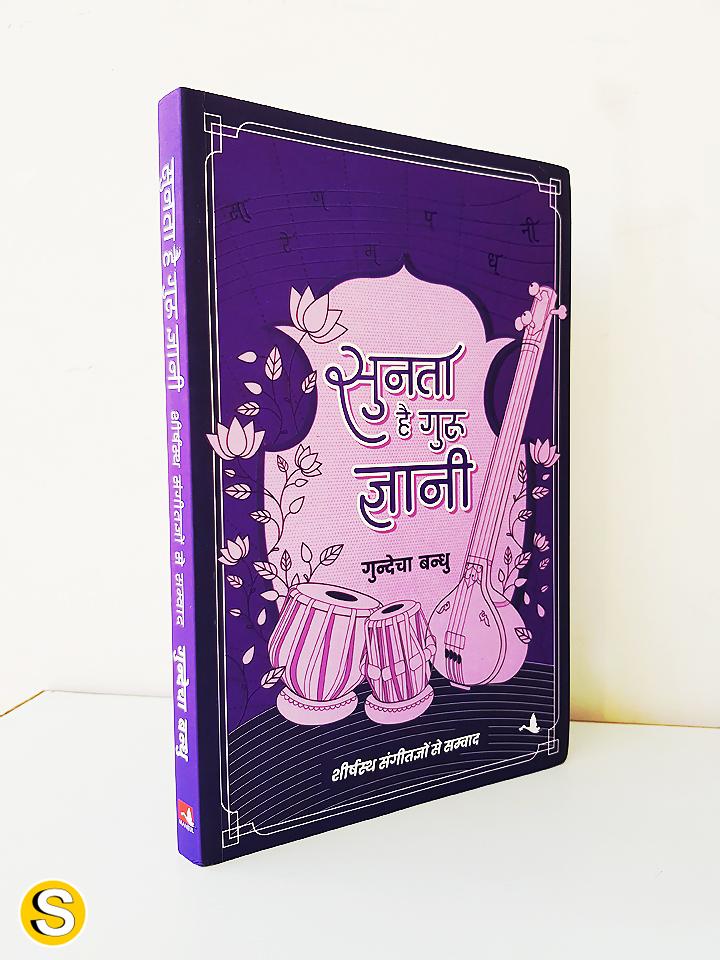 sunta-hai-guru-gyani-cover