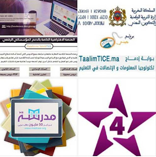 مواقع-مهمة-مخصصة-للتعلم-عن-بعد-والمعتمدة-رسميا-من-طرف-وزارة-التربية-الوطنية