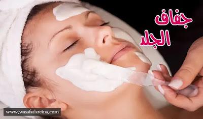 جفاف الجلد : اسبابة ووصفات لعلاجة
