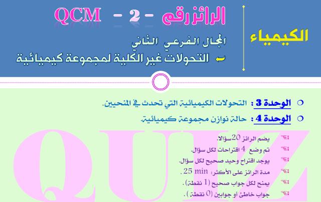 رائز التحولات غير الكلية لمجموعة كيميائية: QCM3 كيمياء الثانية بكالوريا 2BAC - جميع الشعب و المسالك