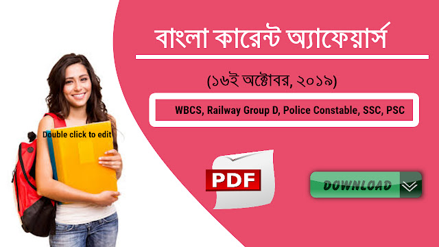 Current Affairs In Bengali 16th October 2019 | Bangla Current Affairs GK