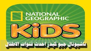 تردد, قناة, ناشيونال جيوجرافيك كيدز,  Nat Geo Kids ,احدث, قنوات الاطفال, على النايل سات