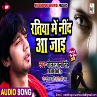 Ratiya Me Nind Aa Jayi (Neelkamal Singh) new bhojpuri mp3