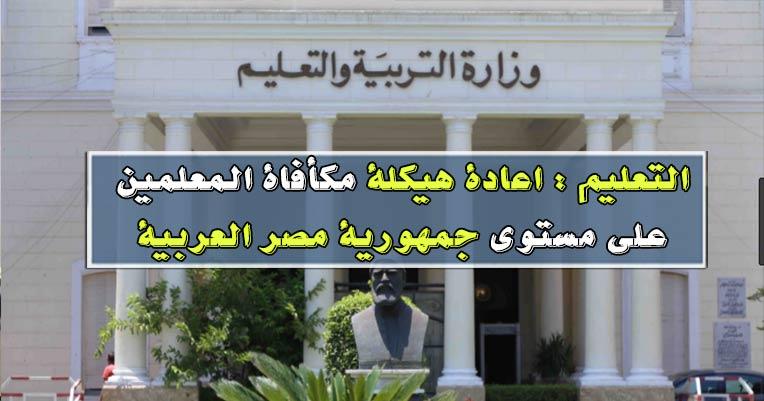 التعليم اعادة هيكلة مكأفاة المعلمين علي مستوي جمهورية مصر العربية